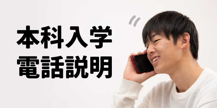 2020 本科コース入学 電話説明