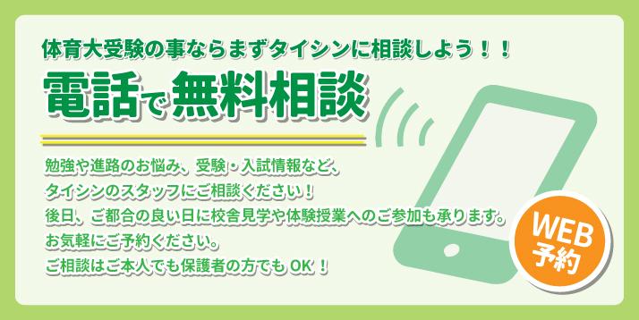 電話で無料相談(Web予約)