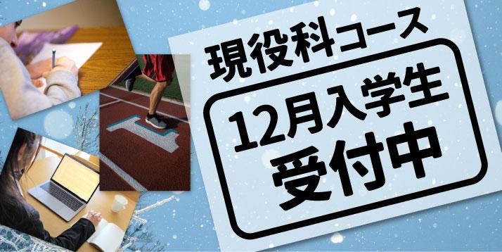 現役科コース12月入学生受付中