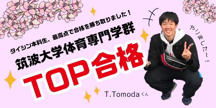 筑波大学体TOP合格