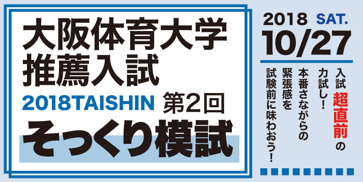 第2回大阪体育大学推薦入試そっくり模試