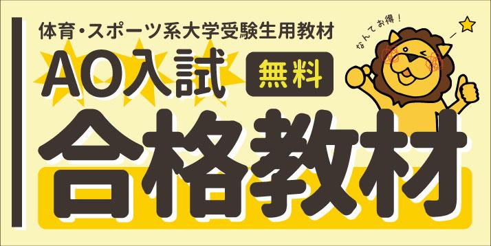 2018 AO入試合格教材