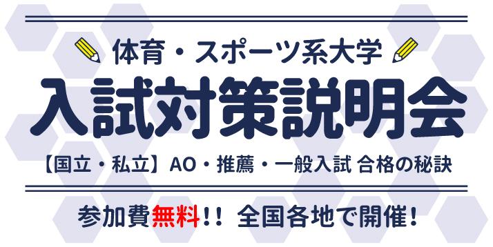 2019 入試対策説明会