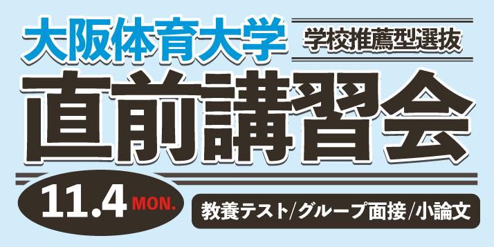 大阪体育大学 学校推薦型選抜 直前講習会