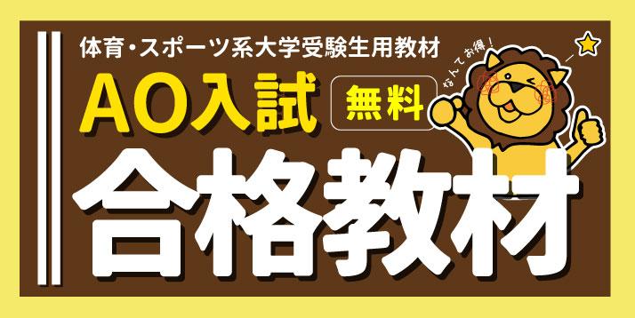 2019 AO入試合格教材