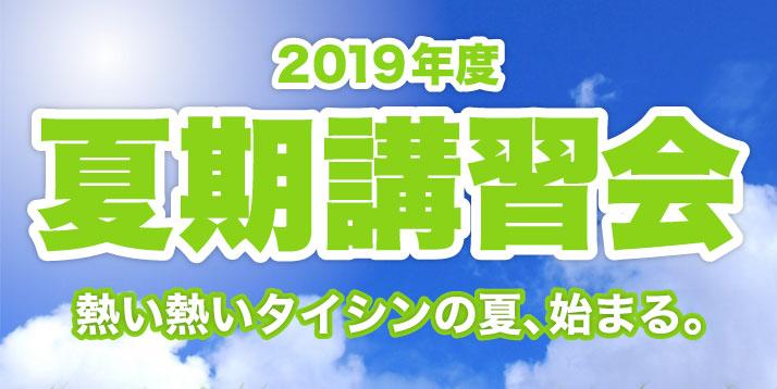 2019 夏期講習会