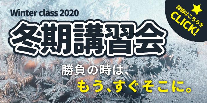 2020-2021 冬期・超直前講習会