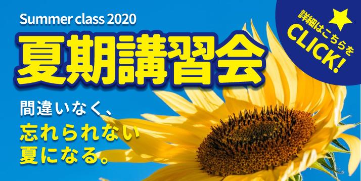 2020夏期講習会