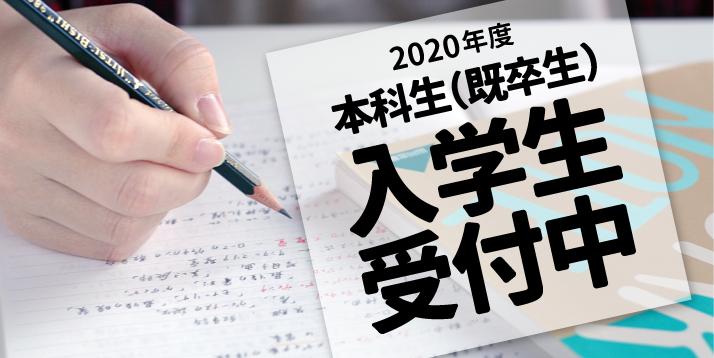 2020年度本科生(既卒生)入学受付中