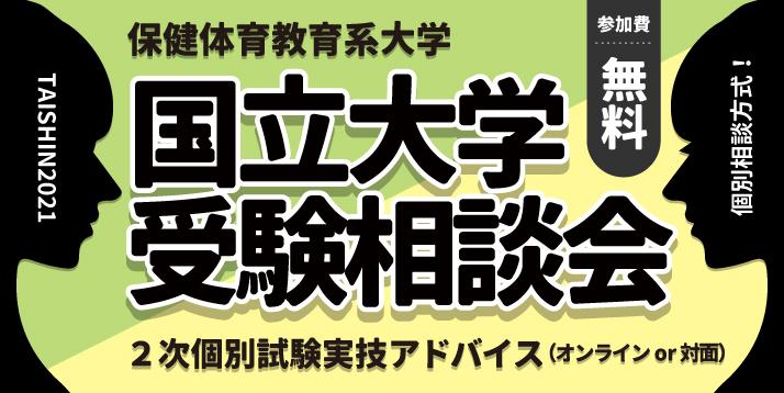 国立大学受験相談会