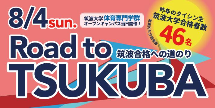 Road to TSUKUBA