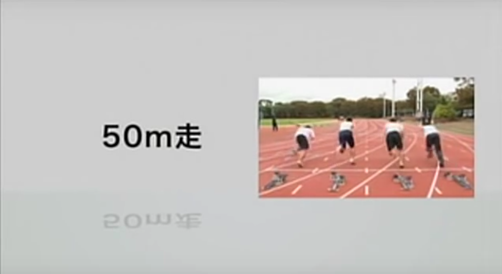 50m走.png