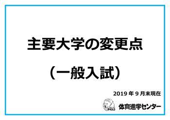 主要大学の変更点2019.9ページ_1.jpg