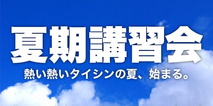 夏期講習会スライダー(年度なし).jpg