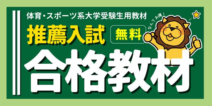 2019推薦合格教材スライダー.jpg
