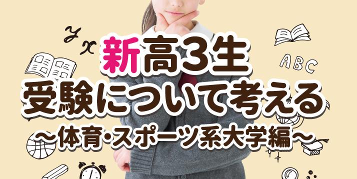 新高3年生受験について考える(スライド).png