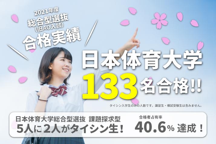 2020合格実績_新横浜用.jpg