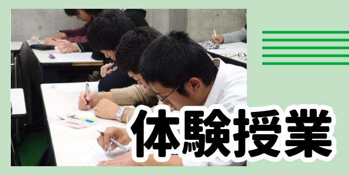 HP用ボタン(体験授業)2.jpg