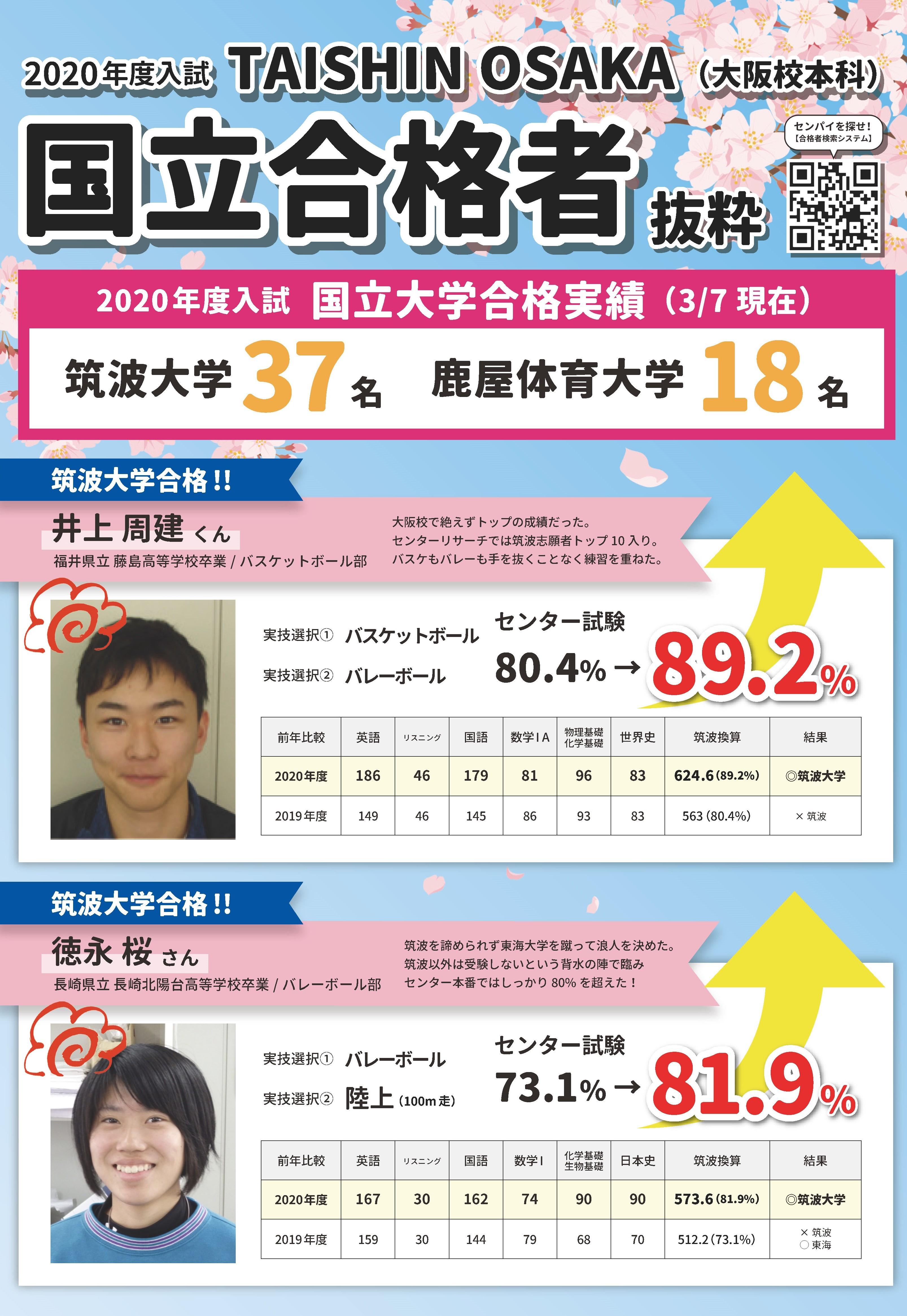 【大阪】2020国立リーフレット.jpg