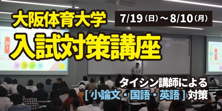 大阪体育大学入試対策講座スライダー.jpg
