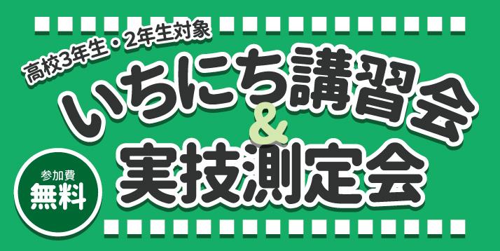 2019いちにち講習会スライダー.jpg