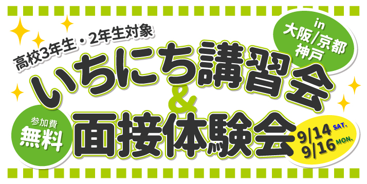 2019いちにち講習会(大阪・秋)スライダー.jpg