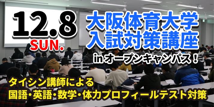 2019大体入試対策講座スライダー.jpg