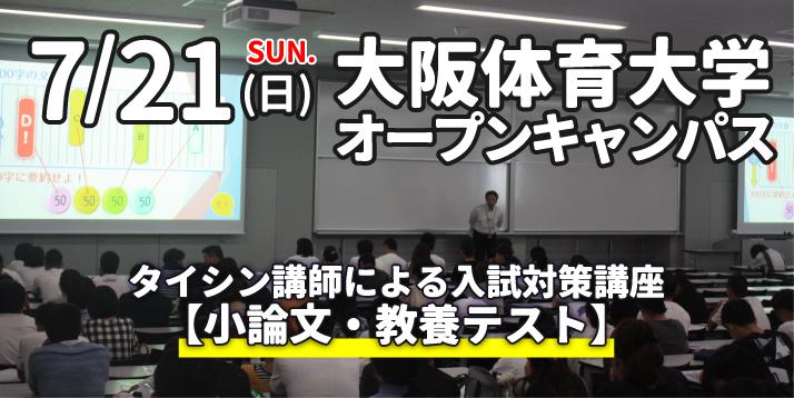 2019大体OCイベント-7月スライダー.jpg