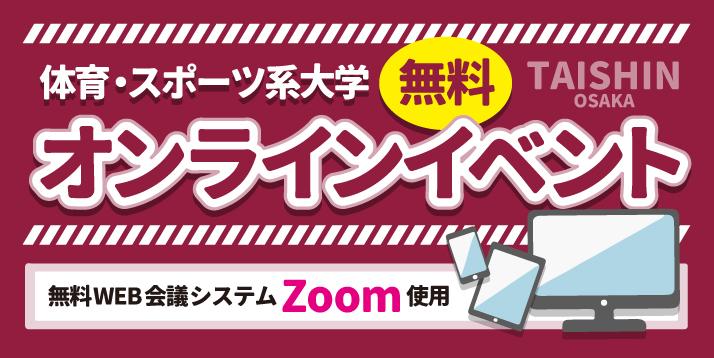 2020各校舎-無料オンラインイベントスライダー_osaka.jpg