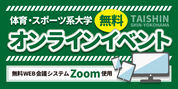2020各校舎-無料オンラインイベントスライダー_shinyokohama.jpg