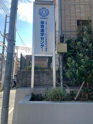 taishin.yoyogi.entrance6.jpg